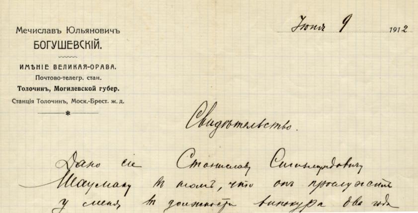 Mieczysław Boguszewski - nagłówek listu z majątku Wielka Orawa
